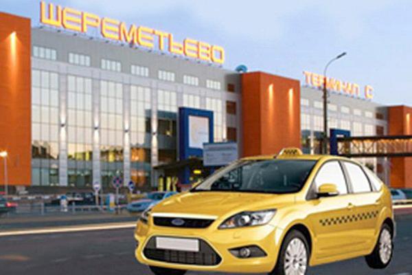 Такси для поездок в аэропорт